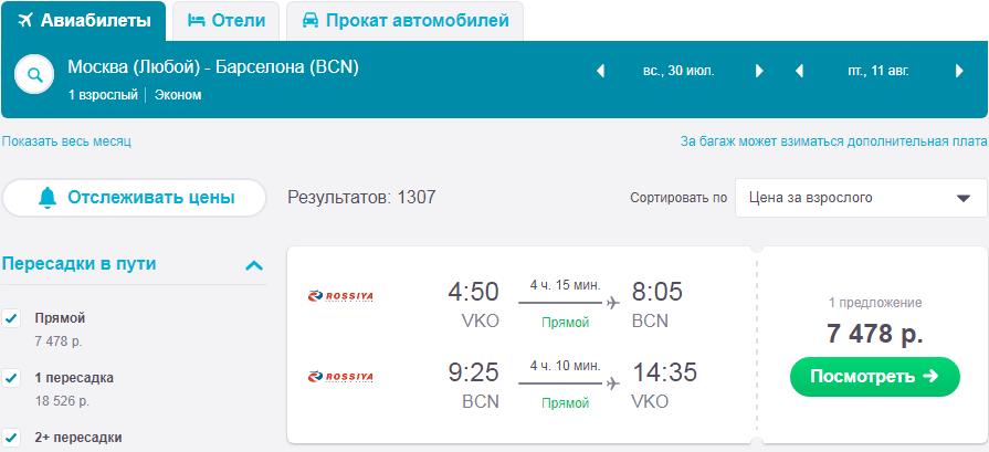 Стоимость билетов москва бургас