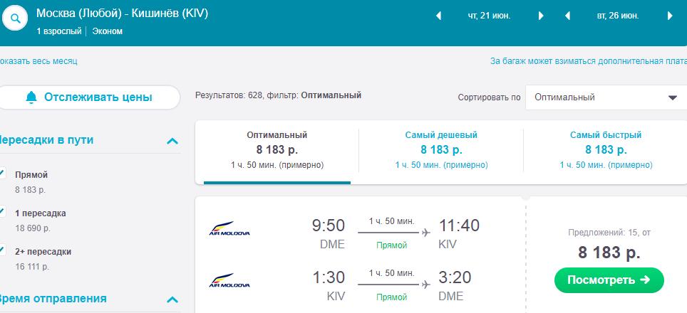 написал Доверенный рейс 5718 ларнака москва отслеживание варианты