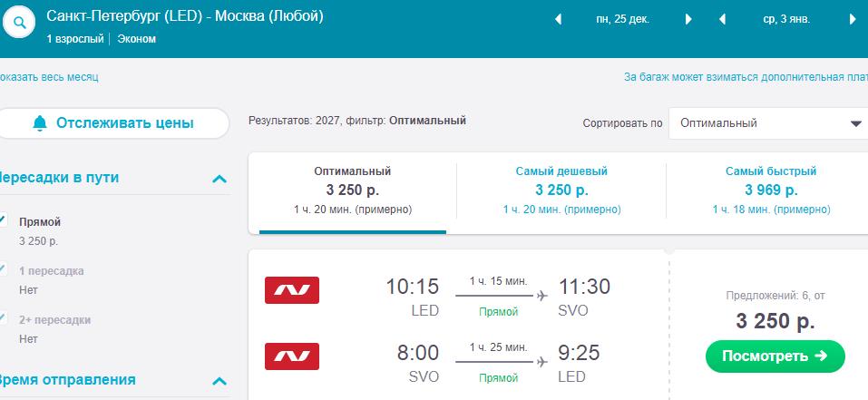 длины дешевые авиабилеты из санкт-петербурга в калининград институт тульского государственного