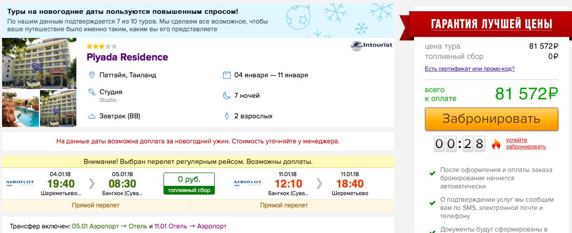 Тур в абхазию с авиаперелетом из москвы цена