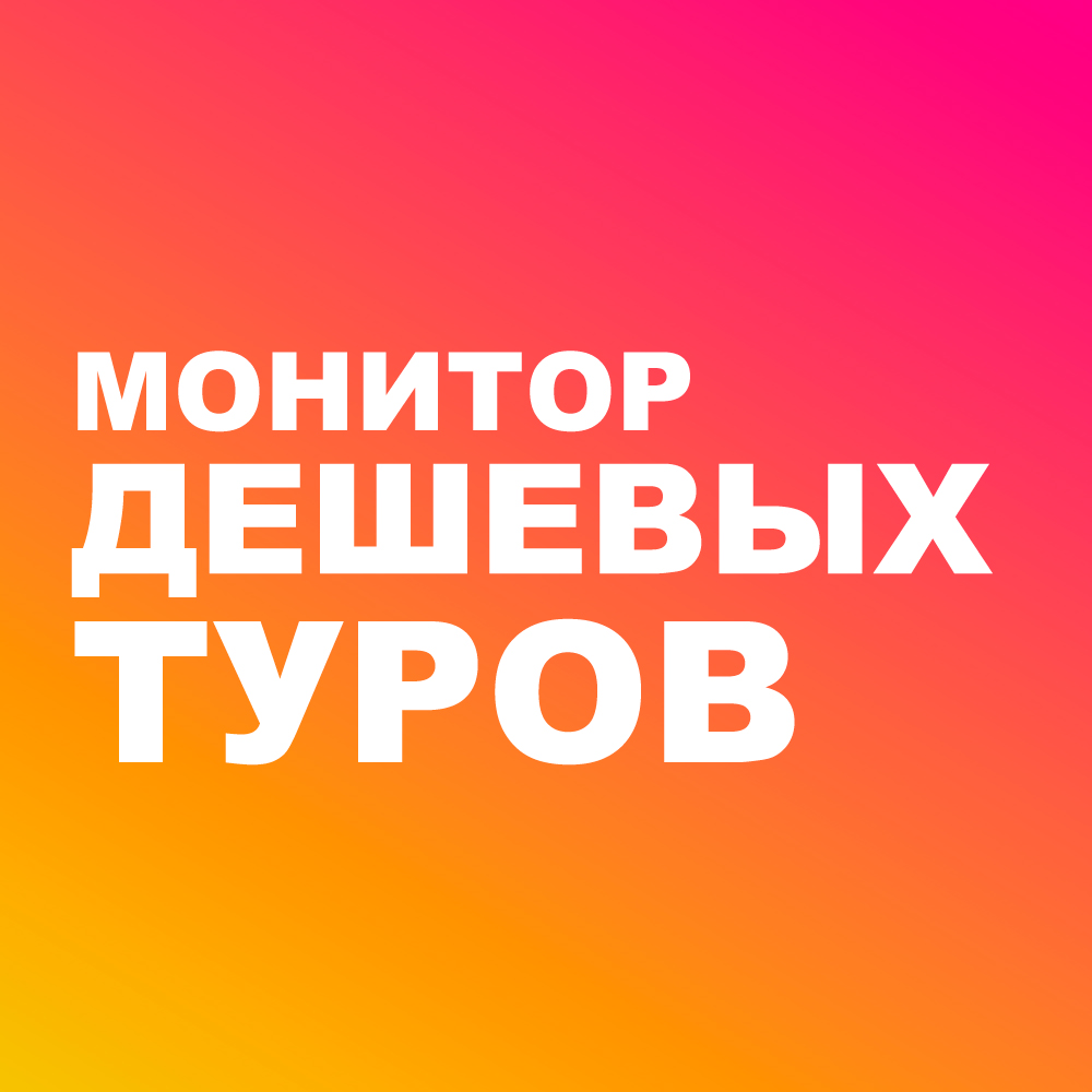 Монитор дешевых туров