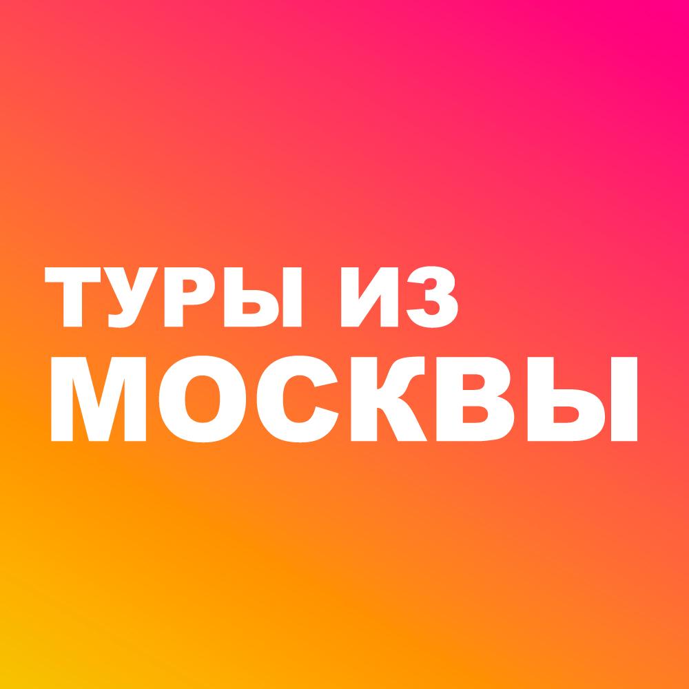 Отслеживаем снижение цен на туры из Москвы