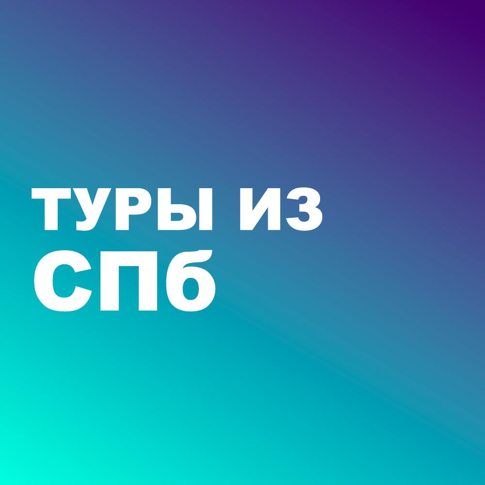Отслеживаем снижение цен на туры из Петербурга